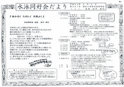 H30otayori11_2
