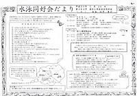 H30otayori31_2